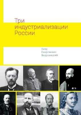 Три индустриализации России