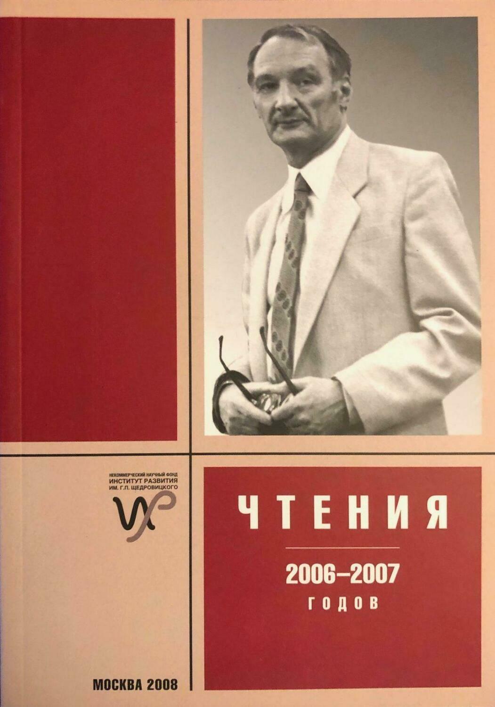 Чтения памяти Г.П. Щедровицкого 2006-2007 гг.