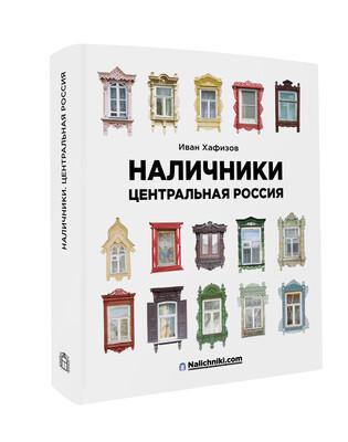 PDF версия книги «Наличники. Центральная Россия»