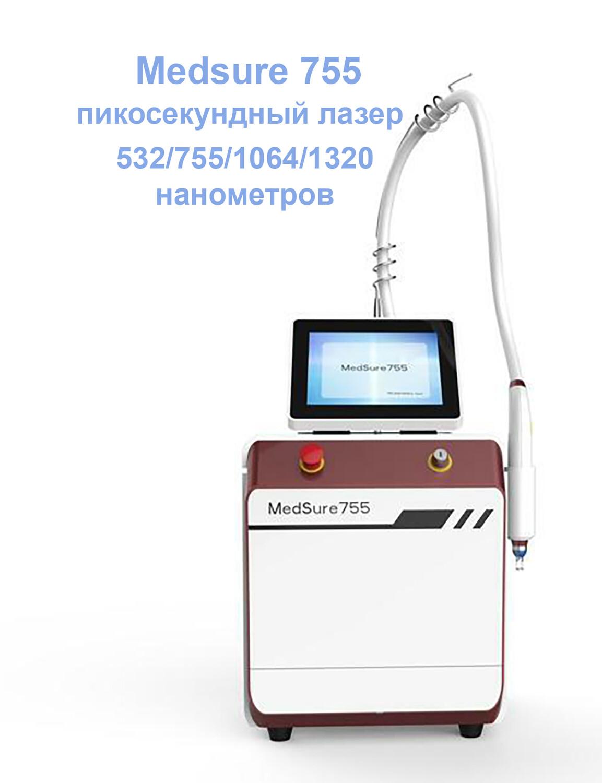 Пикосекундный лазер Medsure-755