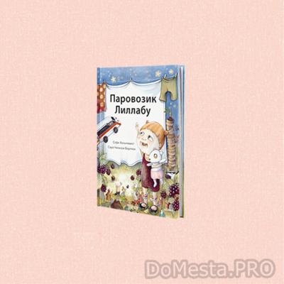 ЛИЛЛАБУ Книга, Паровозик Лиллабу