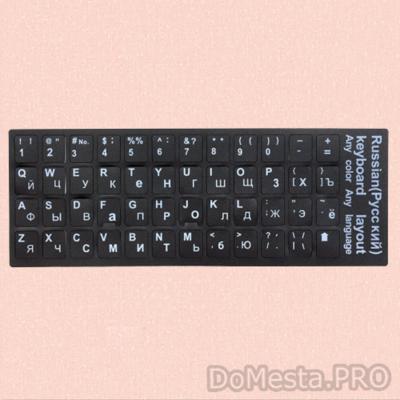 Наклейки для клавиатуры (русский алфавит) черный