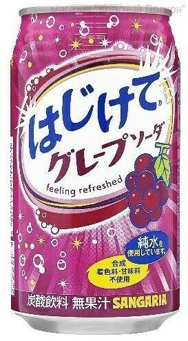 Напиток газированный Сангария со вкусом винограда, 350 мл, ж/б, Япония