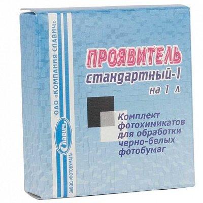 Проявитель для бумаг СТ-1 Славич 1л.