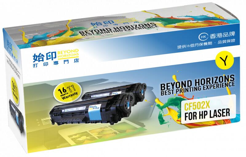 StartPrint HP 202X LaserJet 高打印量黃色 優質代用碳粉匣 CF502X