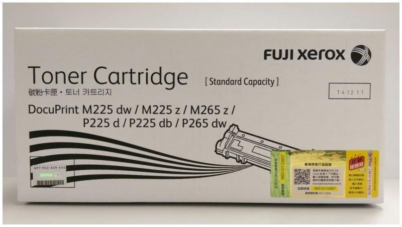 Fuji Xerox 高打印量黑色原廠 LaserJet 碳粉 CT202330