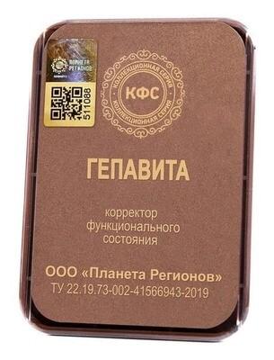 КФС «ГЕПАВИТА» Коллекционный 5 элемент 2020 г.