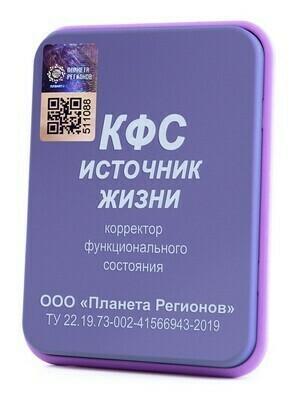 КФС ИСТОЧНИК ЖИЗНИ Эксклюзивный 5 элемент 2020 г.