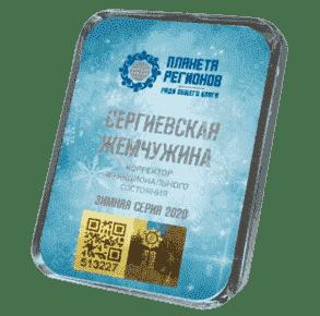 КФС СЕРГИЕВСКАЯ ЖЕМЧУЖИНА Элитный 5 элемент 2020 г. С личной подписью Кольцова!