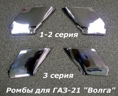 Ромбы ГАЗ-21, комплект