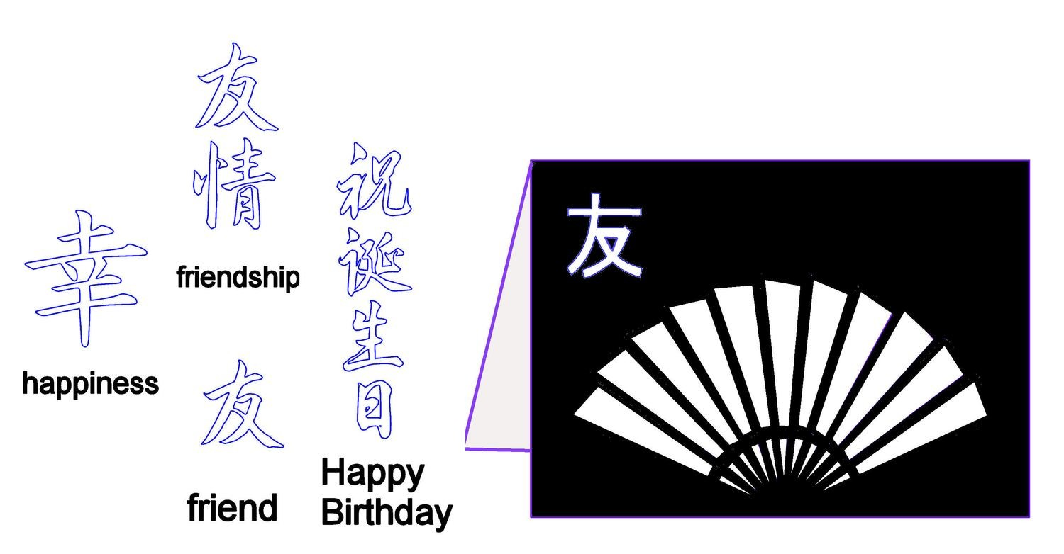 Oriental Fan card and chinese worded sentiments