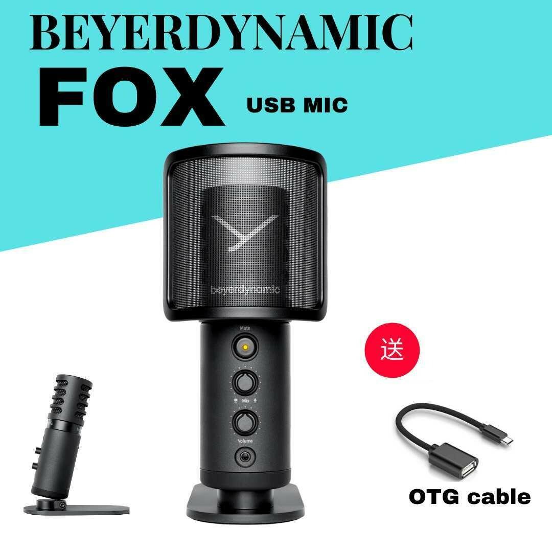Beyerdynamic FOX usb microphone ( Win / Mac / Android / iOS) 送 OTG 線
