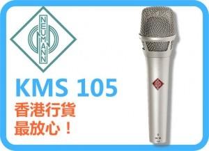 德國製做!香港行貨 Neumann KMS-105 超專業錄音咪 KMS105