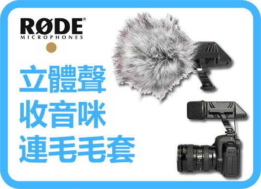 [已停產】 Rode stereo video mic 連毛毛套