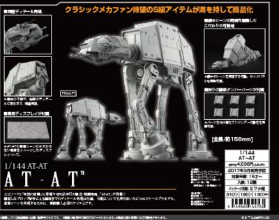 Star Wars 1/144 Scale Model Kit - AT-AT