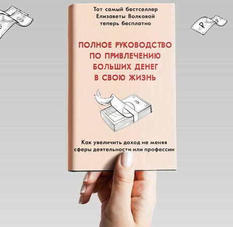 Полное руководство по привлечению денег (автор Елизавета Волкова)