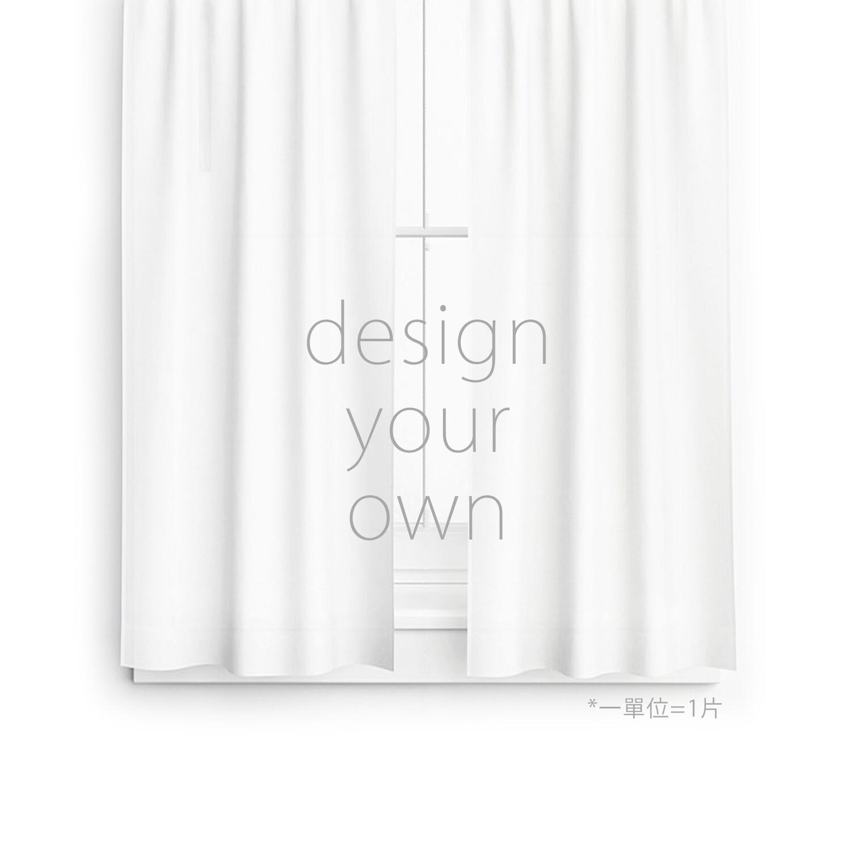 客製 滿版 印花 半/全 遮光 一片式 窗簾 Window Curtain