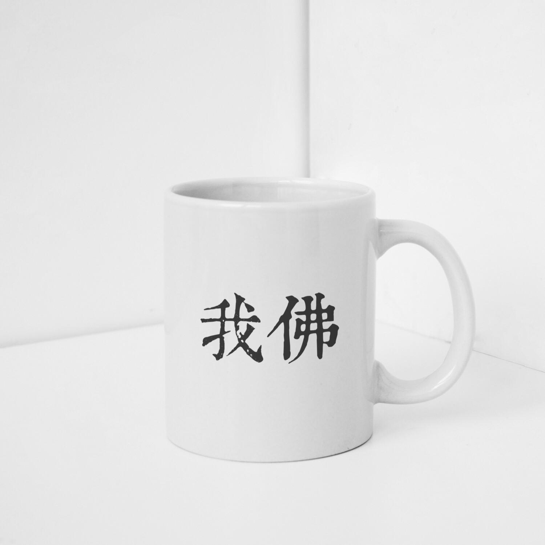 我佛瓷杯 白瓷 馬克杯 Buddha Mug