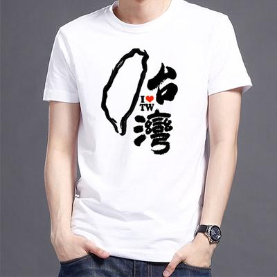 我愛台灣白T-shirt-G