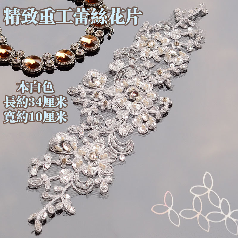 Beaded 3D Patch Lace - HSL03 [Pre-Order]