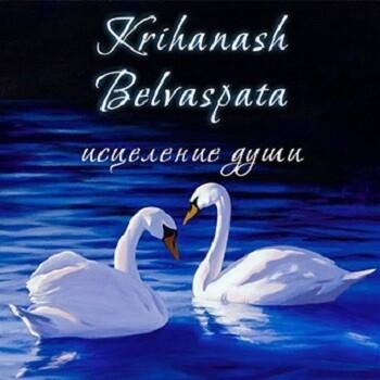 Вебинар Krihanash Belvaspata – Исцеление души