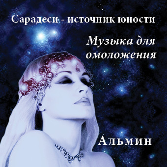 "Мини-альбом ""Сарадеси - Источник Юности"""