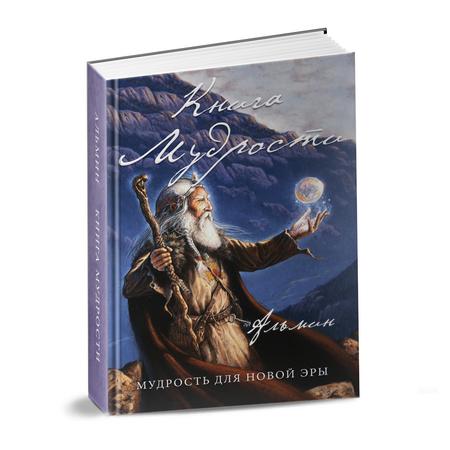 Альмин: Книга Мудрости