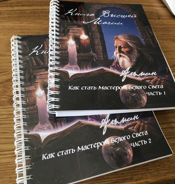 Альмин: Книга Высшей Магии