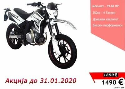 HAMACHI STR 250 SUPERMOTO