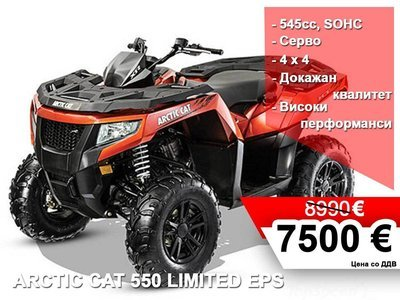 Arctic cat 550 LIMITED EPS