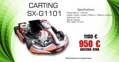 HAMACHI SX-G1101
