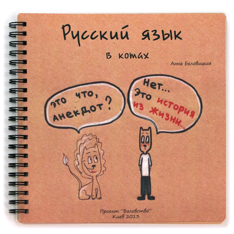 """Книга """"Русский язык в Котах"""" (на пружине)"""
