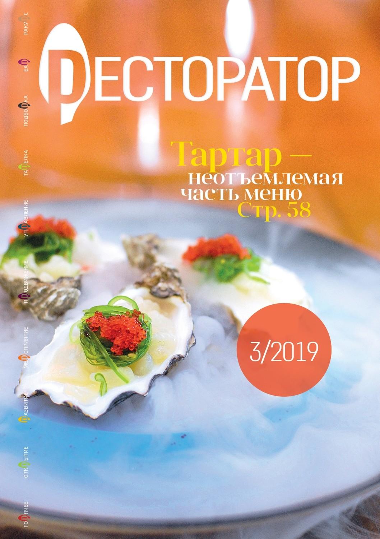 Ресторатор №3/2019 (печатная версия)