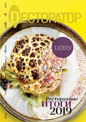 Ресторатор №12/2019 (печатная версия)