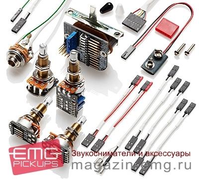 EMG Wiring Kit - 3 звукоснимателя Push\Pull LS
