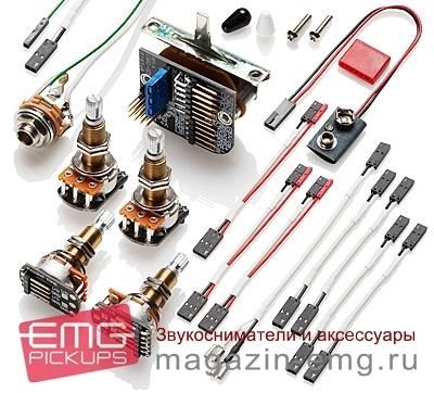 EMG Wiring Kit - 3 звукоснимателя LS