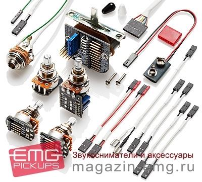 EMG Wiring Kit - 3 звукоснимателя Push\Pull