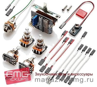 EMG Wiring Kit - 3 звукоснимателя