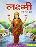 LARGE PRINT LAKSHMI GODDESS OF WEALTH HINDI by N.A.