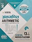 Vidya Quick Revision Arithmetic Vol 2 Hindi by Vidya Editorial Board