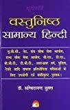 Vastunisht Samanya Hindi by Dr. Sachidanand Shukla