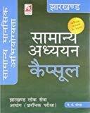 Jharkhand GS Capsule - General Mental Ability by J.K. Chopra