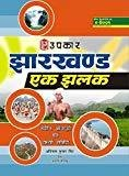 Jharkhand Ek Jhalak With Latest Facts and Data by Avinash Kumar Singh