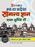 Madhya Pradesh Samanya Gyan Ek Dhrishti Me With Latest Facts and Data by Sharma
