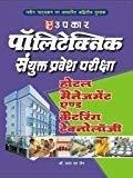 Polytechnic Sanyukt Pravesh Pariksha Hotel Management and Catering Technology by Lal