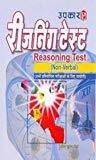 Reasoning Test Non-Verbal by Pramod Kumar Mishr