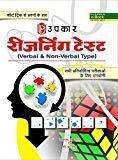 Reasoning Test Verbal Aur Non Verbal by M.B. Lal