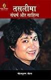 Taslima Sangharsh Aur Sahitya by Mohankrishna Bohara