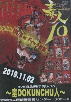 HUB Produce: Doku Hito 10 on 11/2/19 Official DVD