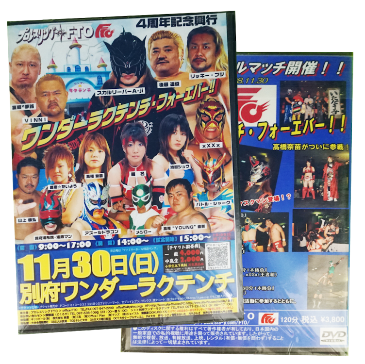 FTO on 11/30/08 Official DVD